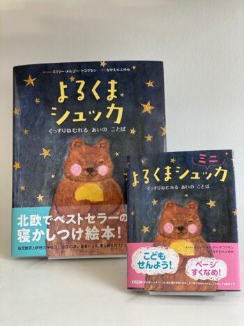 Natbjørnen Tjugga - Søvnmeditation for børn (Japansk)