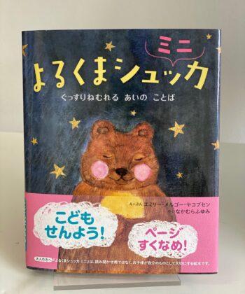 Natbjørnen Tjugga papbog japansk